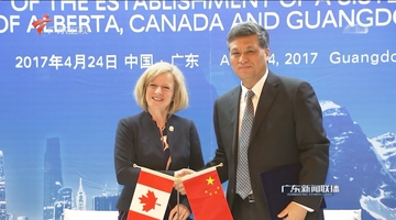 广东与加拿大阿尔伯塔省缔结友好省关系