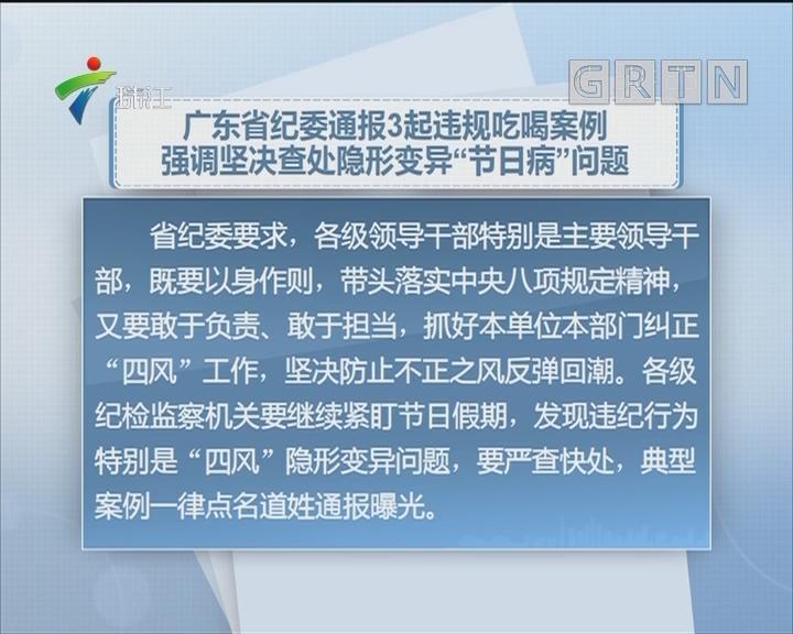 """广东省纪委通报3起违规吃喝案例 强调坚决查处隐形变异""""节日病""""问题"""
