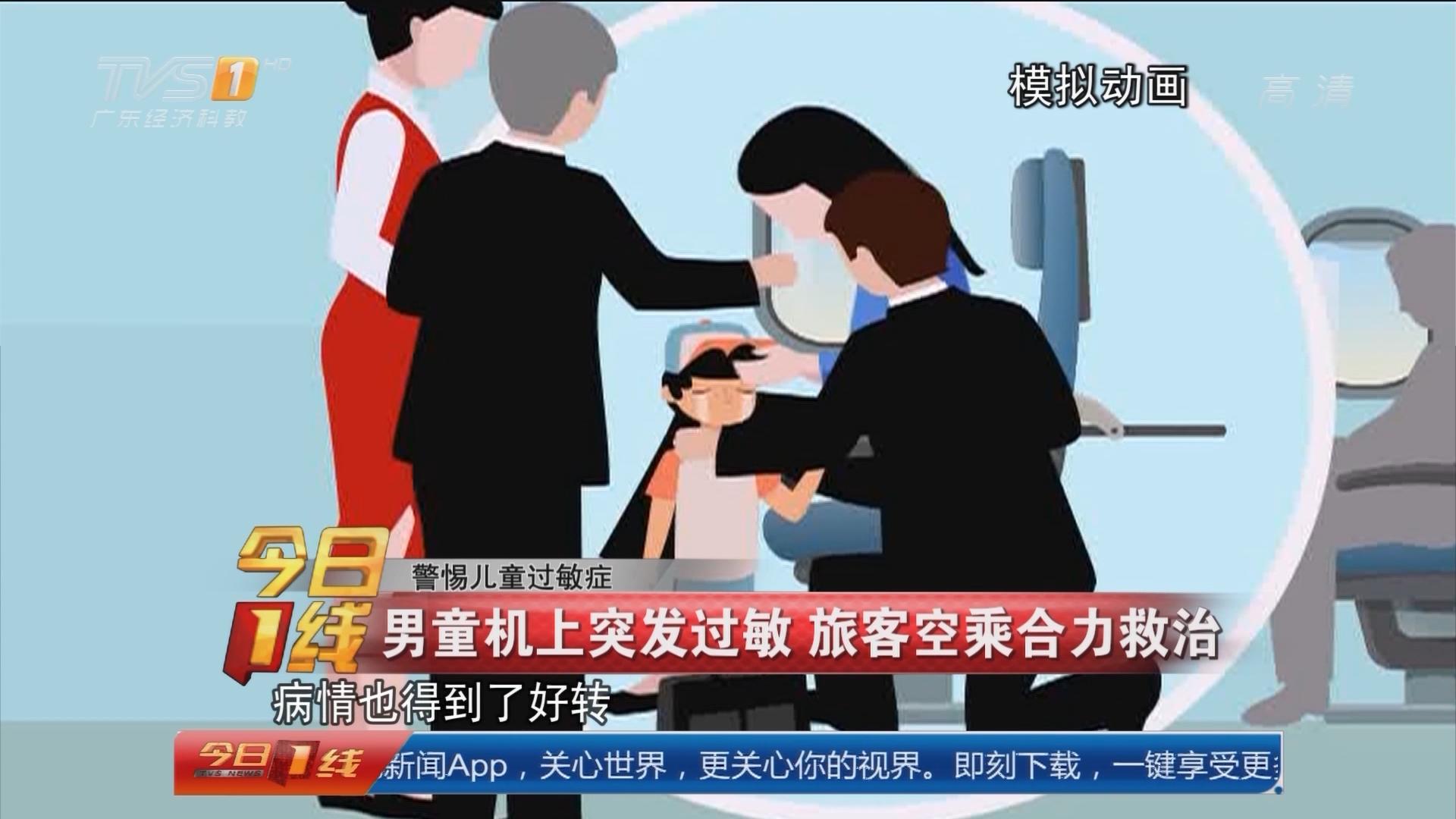 警惕儿童过敏症:男童机上突发过敏 旅客空乘合力救治