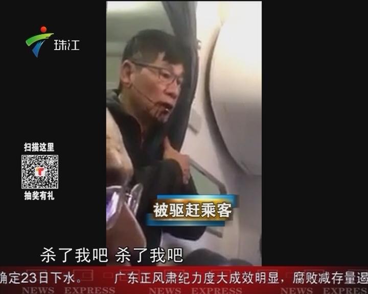 美联航超卖机票 暴力驱赶亚裔乘客下飞机