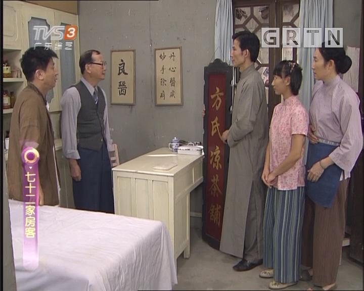 20170427《七十二家房客》有凉茶无热气(上)