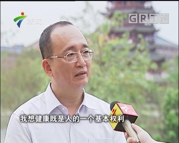20170430《政协委员》倡导良好生活方式 推进健康广东建设