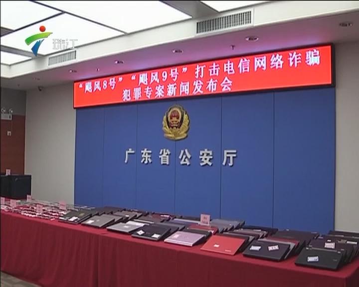 打击电信诈骗 广东警方查获1600万条公民信息