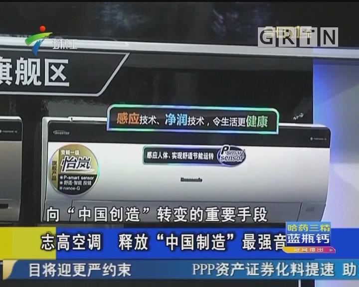 """志高空调 释放""""中国制造""""最强音"""