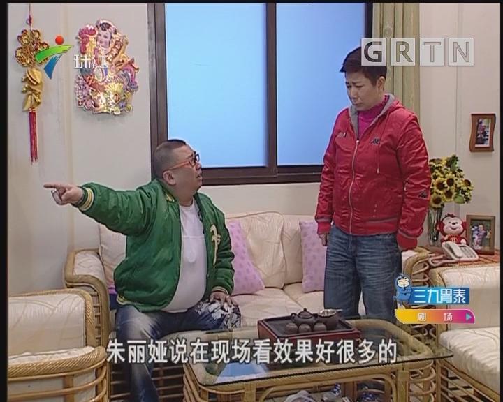 20170429《外来媳妇本地郎》闺蜜干政