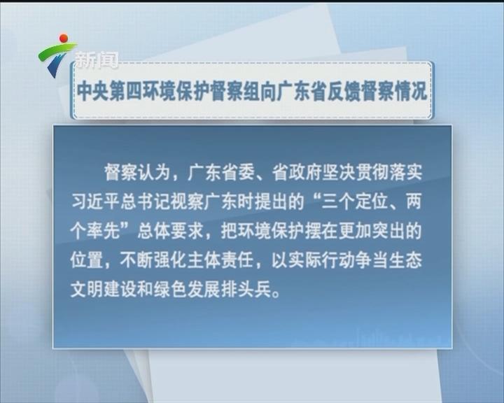 中央第四环境保护督察组向广东省反馈督察情况