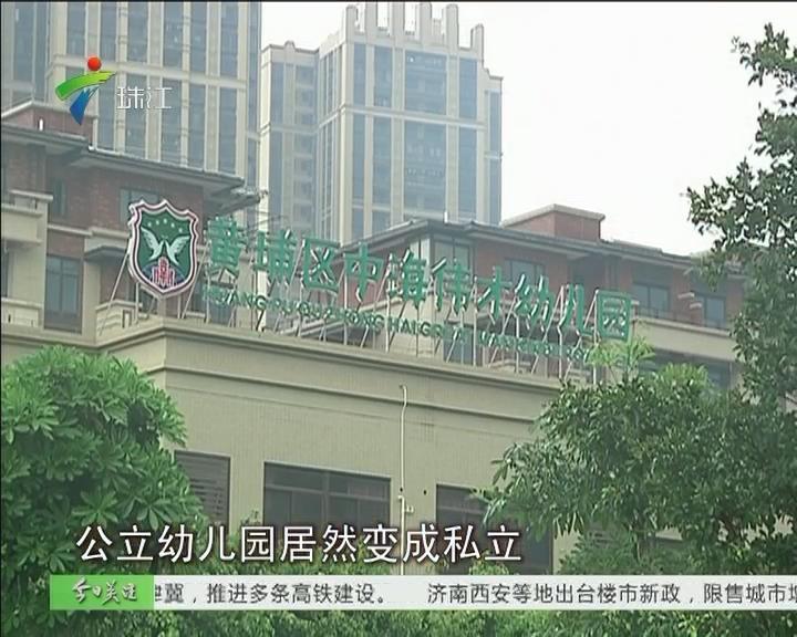 """广州:公立幼儿园""""变""""私立 小区街坊不乐意"""