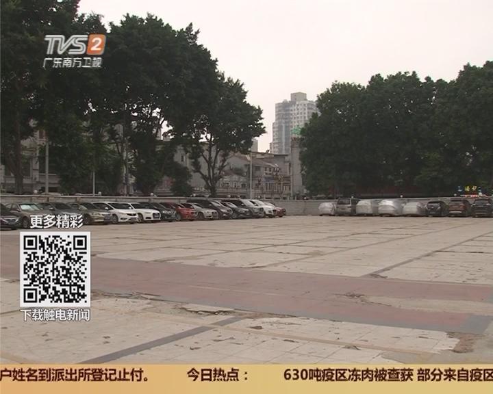 """广州:原淘电器""""胜地"""" 今成临时停车场"""