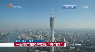 """一季度广东经济实现""""开门红"""""""