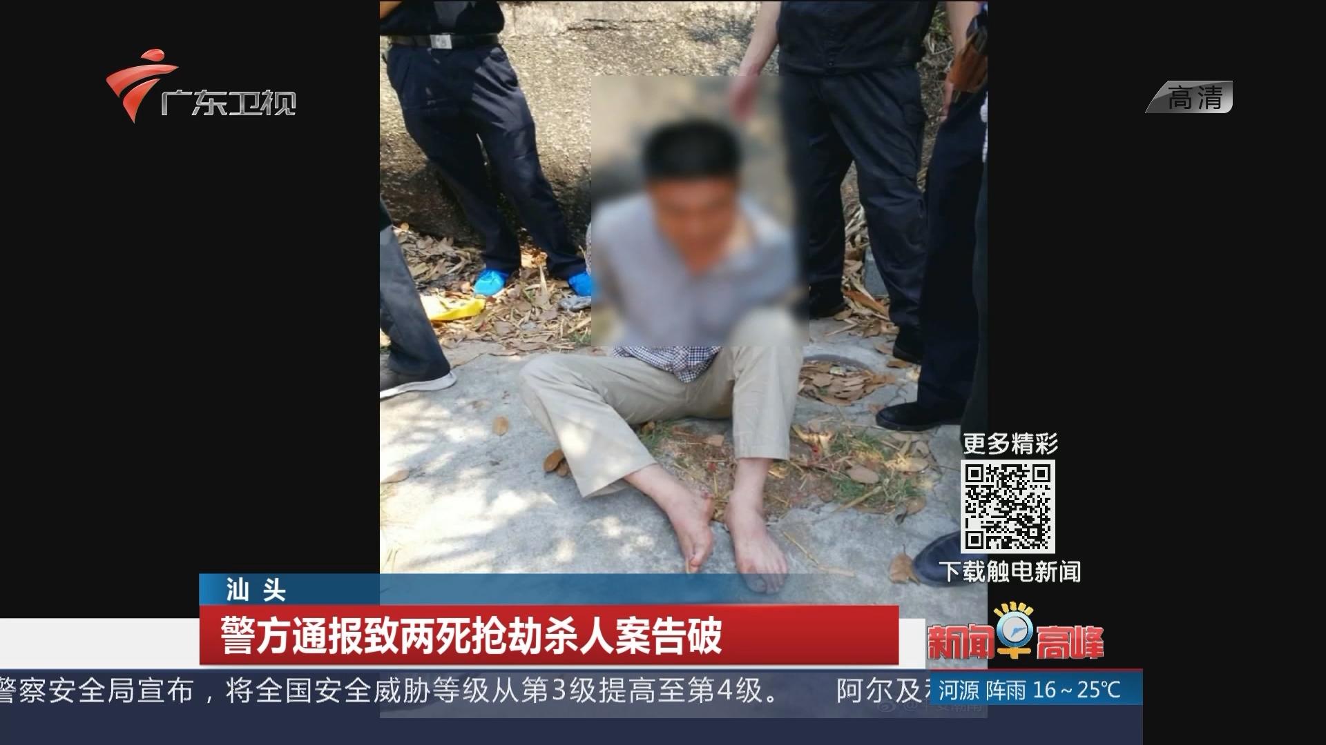汕头:警方通报致两死抢劫杀人案告破