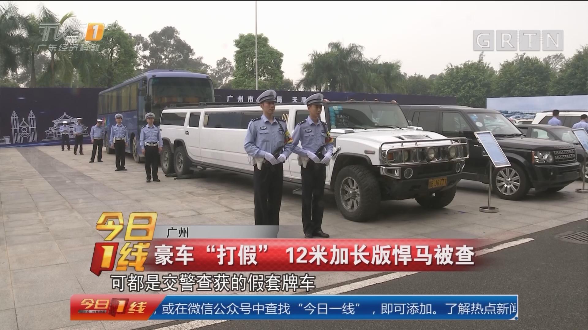 """广州:豪车""""打假"""" 12米加长版悍马被查"""