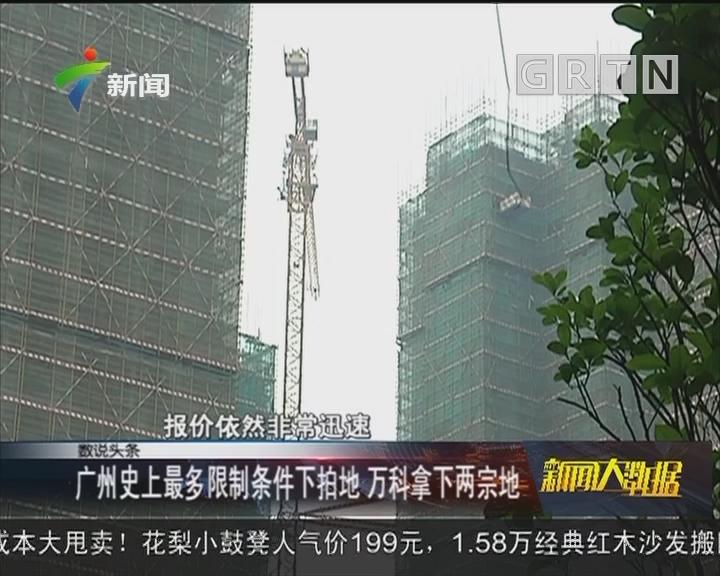 广州史上最多限制条件下拍地 万科拿下两宗地