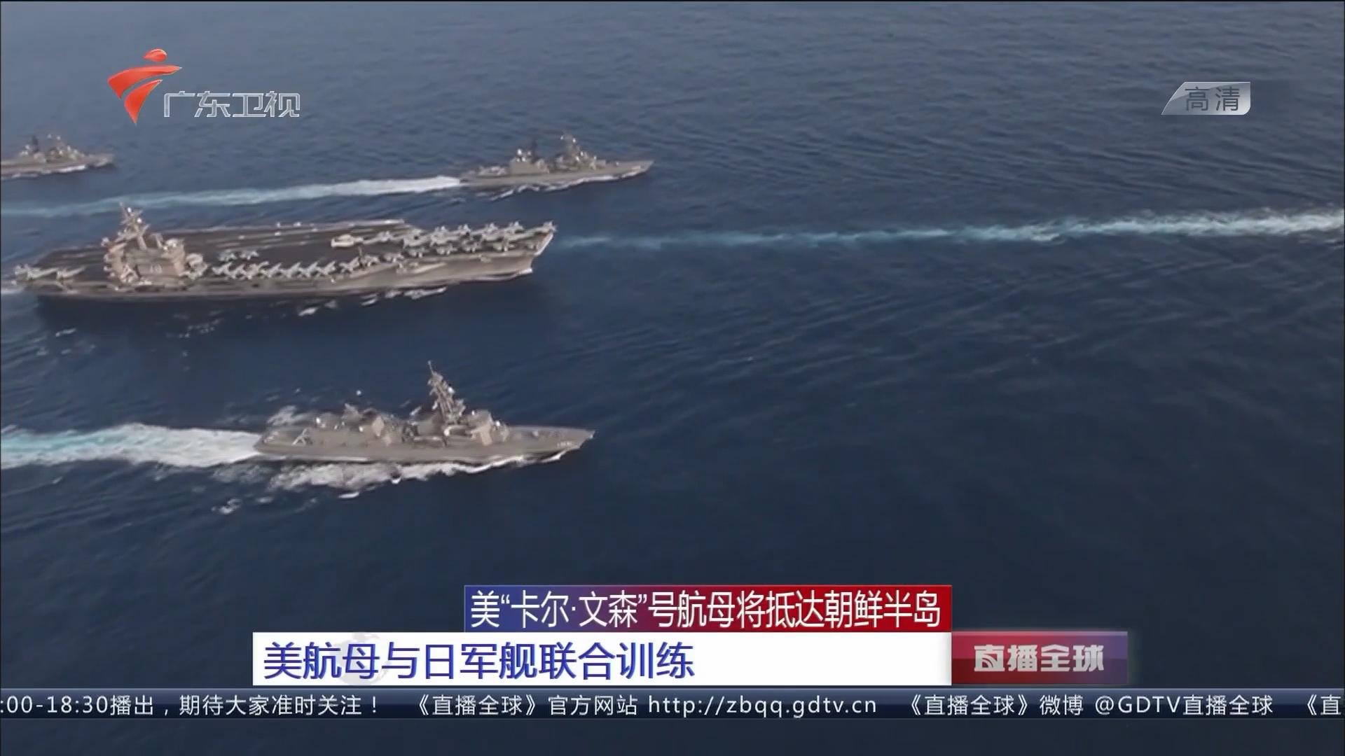 """美""""卡尔·文森""""号航母将抵达朝鲜半岛 美航母与日军舰联合训练"""