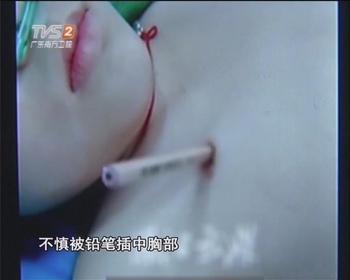 5岁男童遇险 铅笔直插胸腔