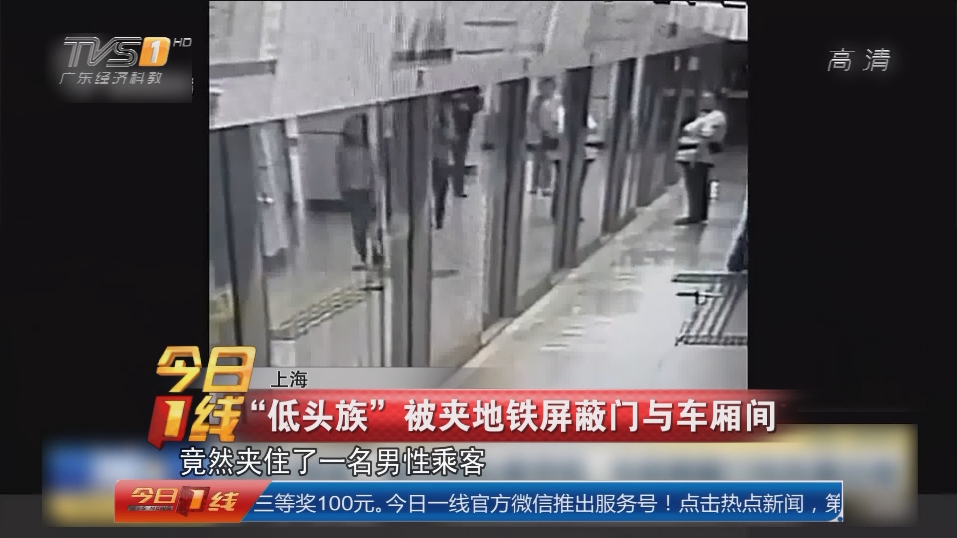 """上海:""""低头族""""被夹地铁屏蔽门与车厢间"""