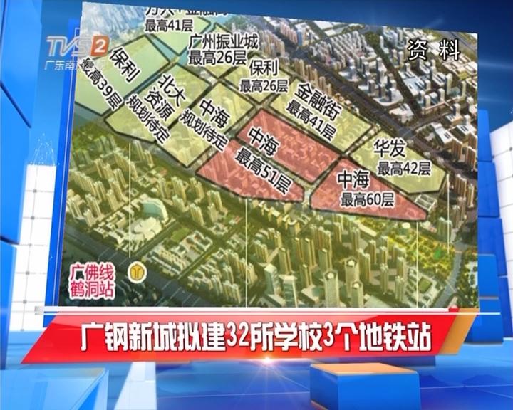 广钢新城拟建32所学校3个地铁站