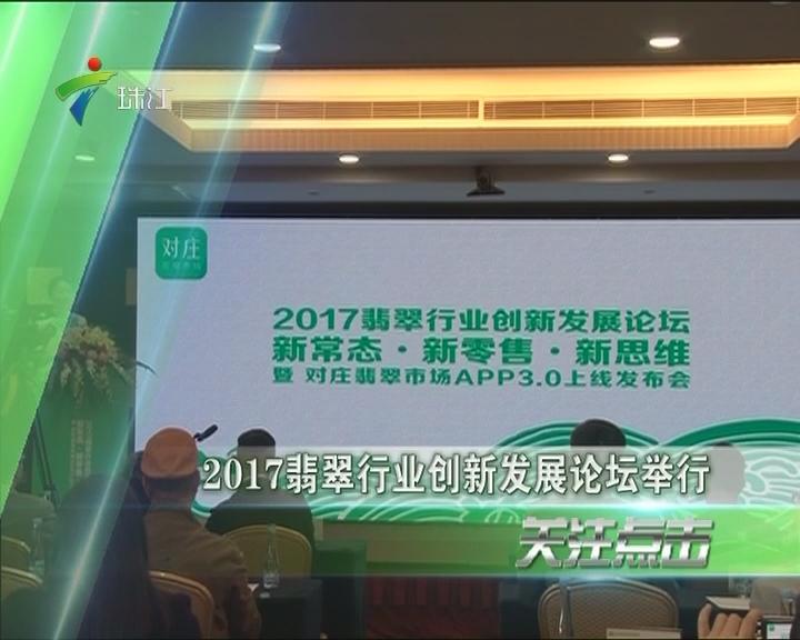 2017翡翠行业创新发展论坛举行