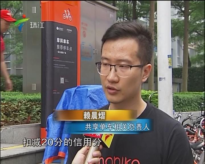 广州:试点共享单车智能停放 违停扣信用分