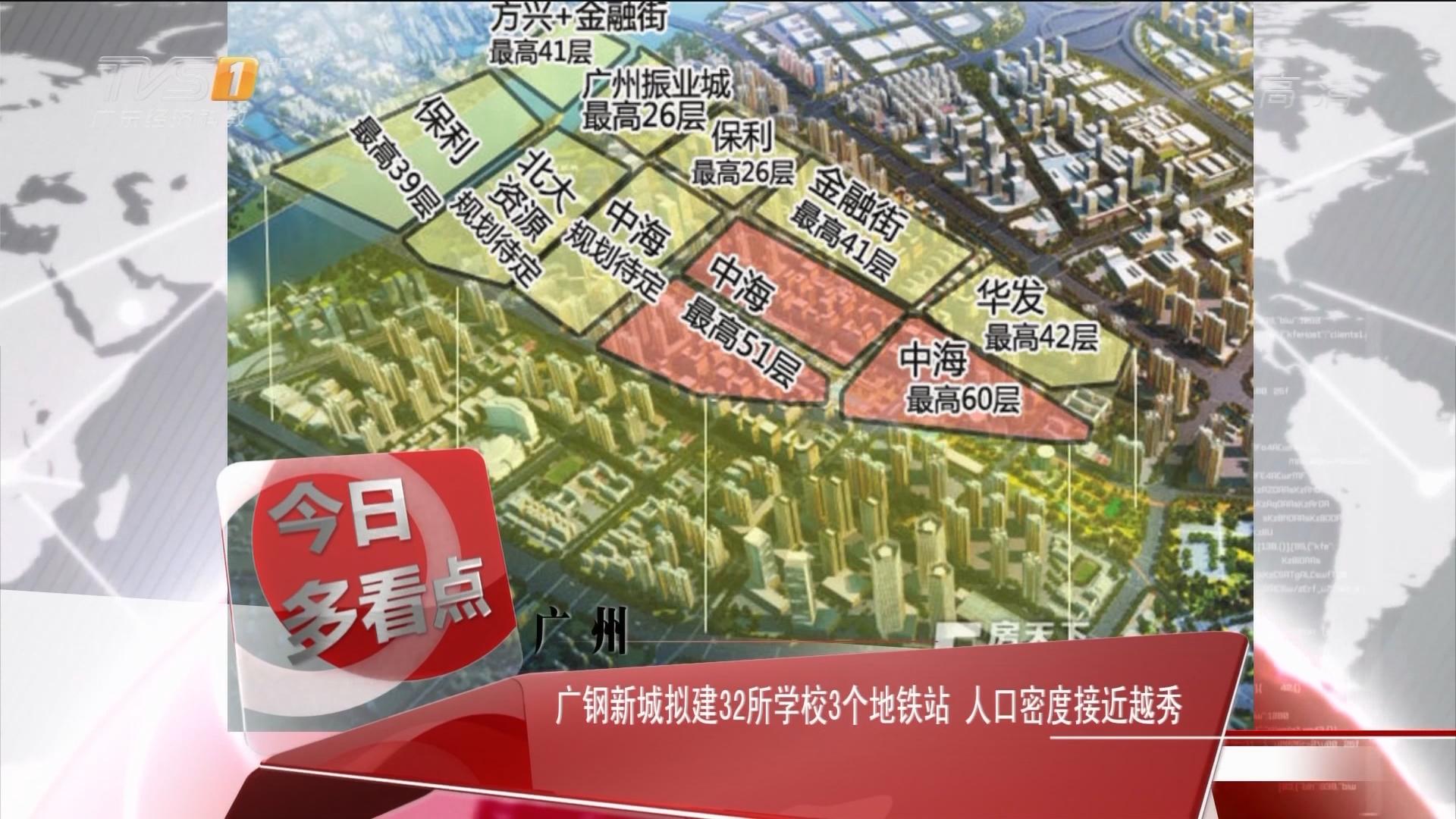 广州:广钢新城拟建32所学校3个地铁站 人口密度接近越秀