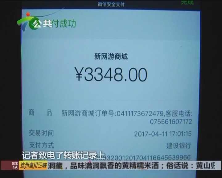 市民求助:退款过程中 反被转走四千元