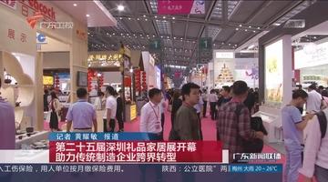第二十五届深圳礼品家居展开幕 助力传统制造企业跨界转型