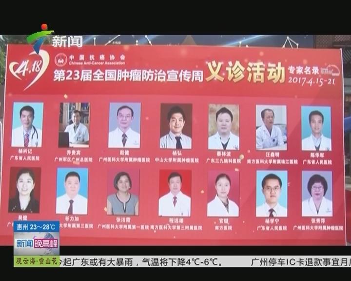 全国肿瘤防治宣传周:广东省年均新发肿瘤患者16.3万