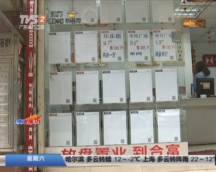"""广州:房产中介又出现撤""""水牌""""现象"""
