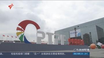 2017中国加工贸易产品博览会闭幕 意向成交998亿元