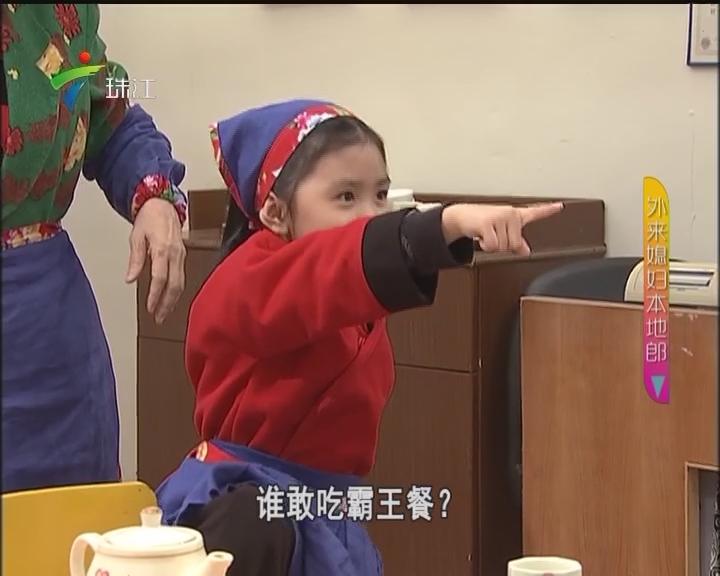 20170415《外来媳妇本地郎》治治公主病(下)