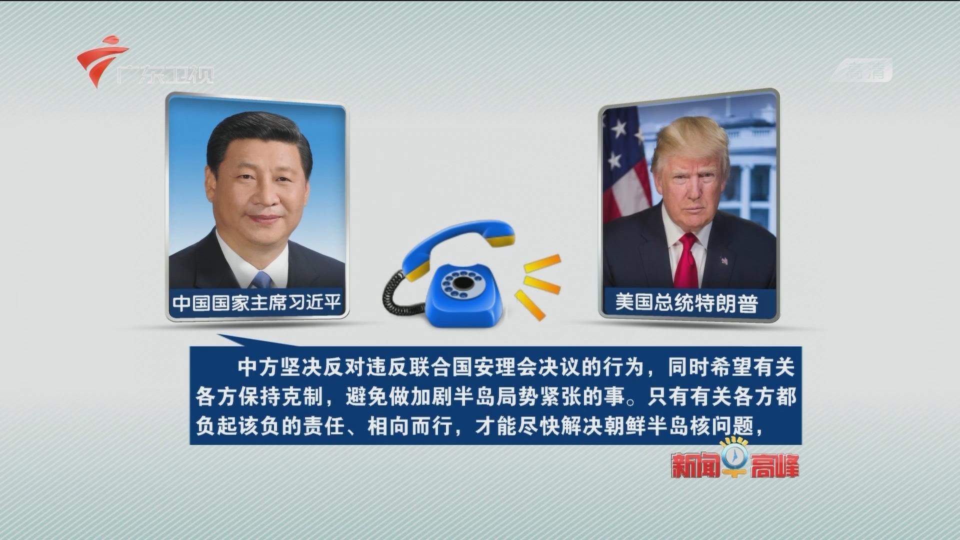 习近平同美国总统通电话:习近平特朗普就朝鲜问题交换意见