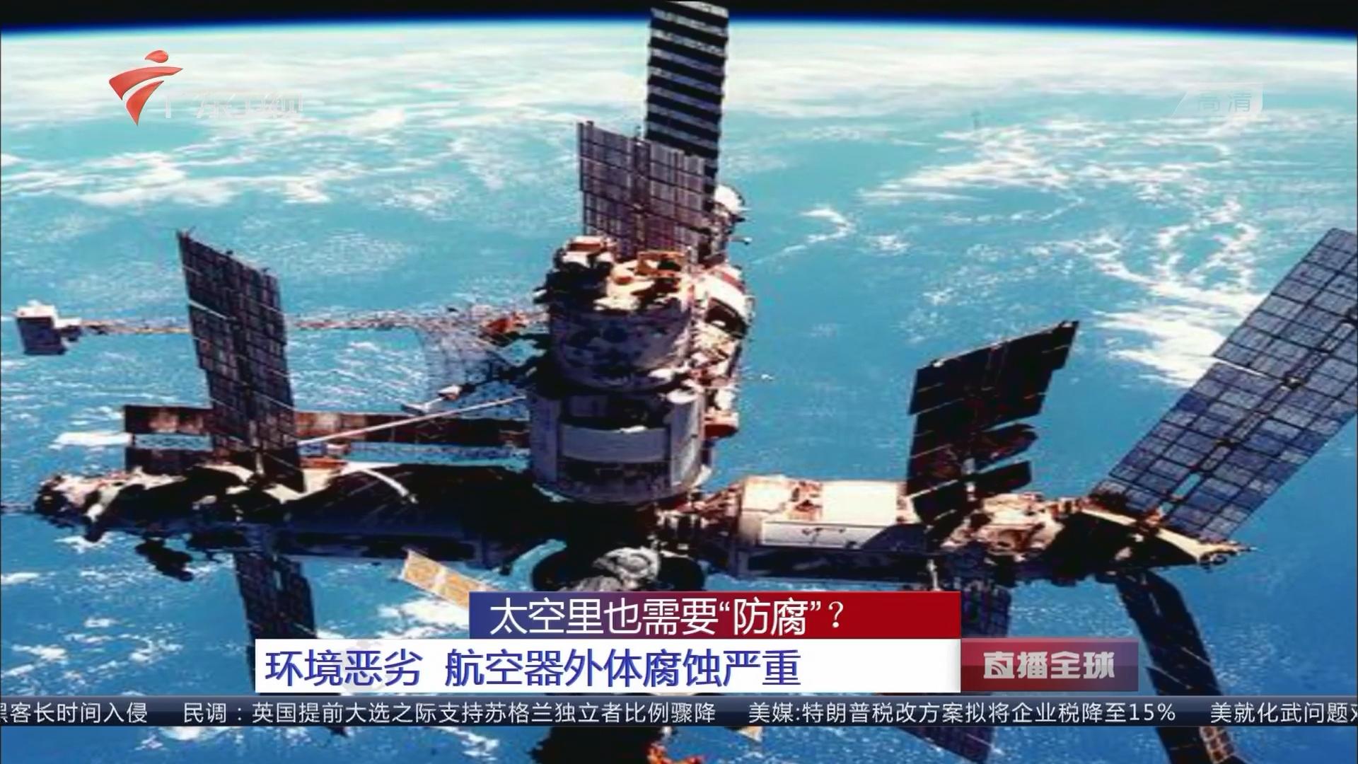 """太空里也需要""""防腐""""?环境恶劣 航空器外体腐蚀严重"""