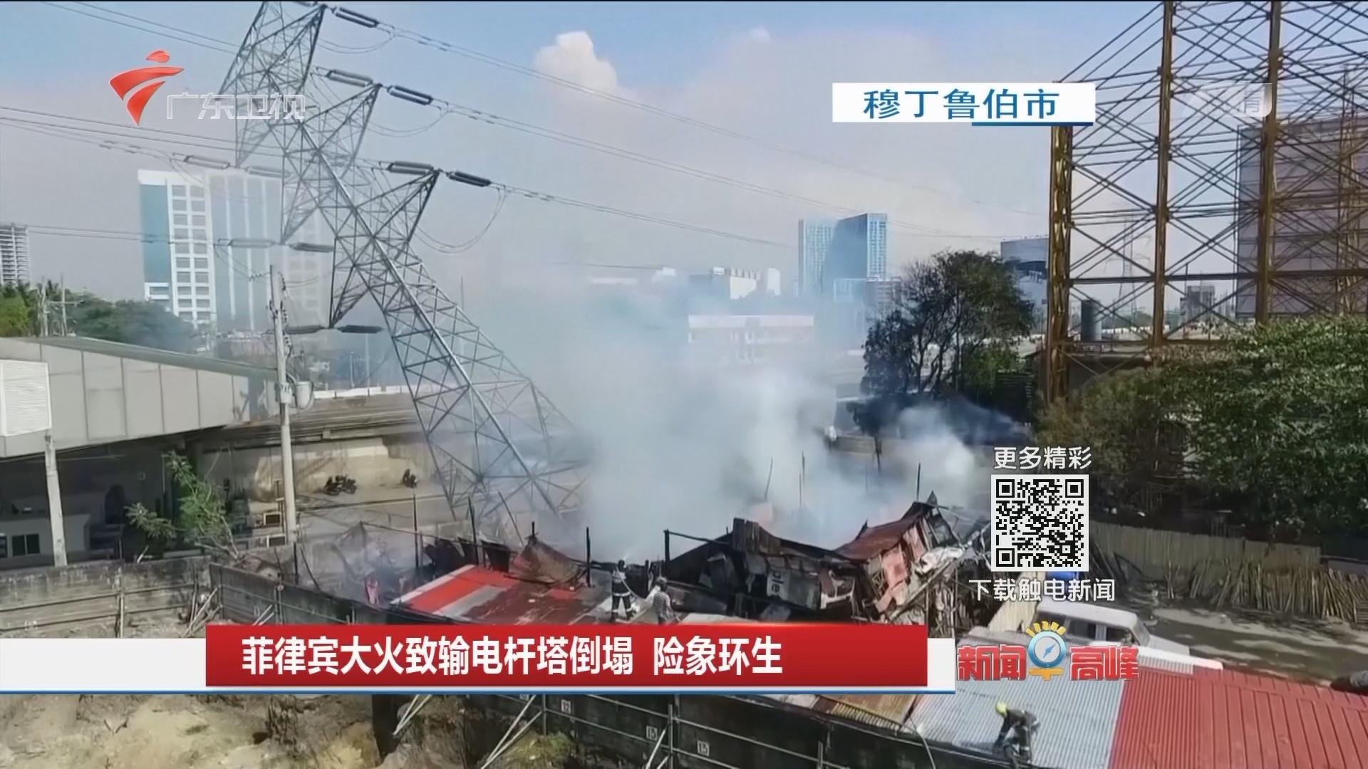 菲律宾大火致输电杆塔倒塌 险象环生