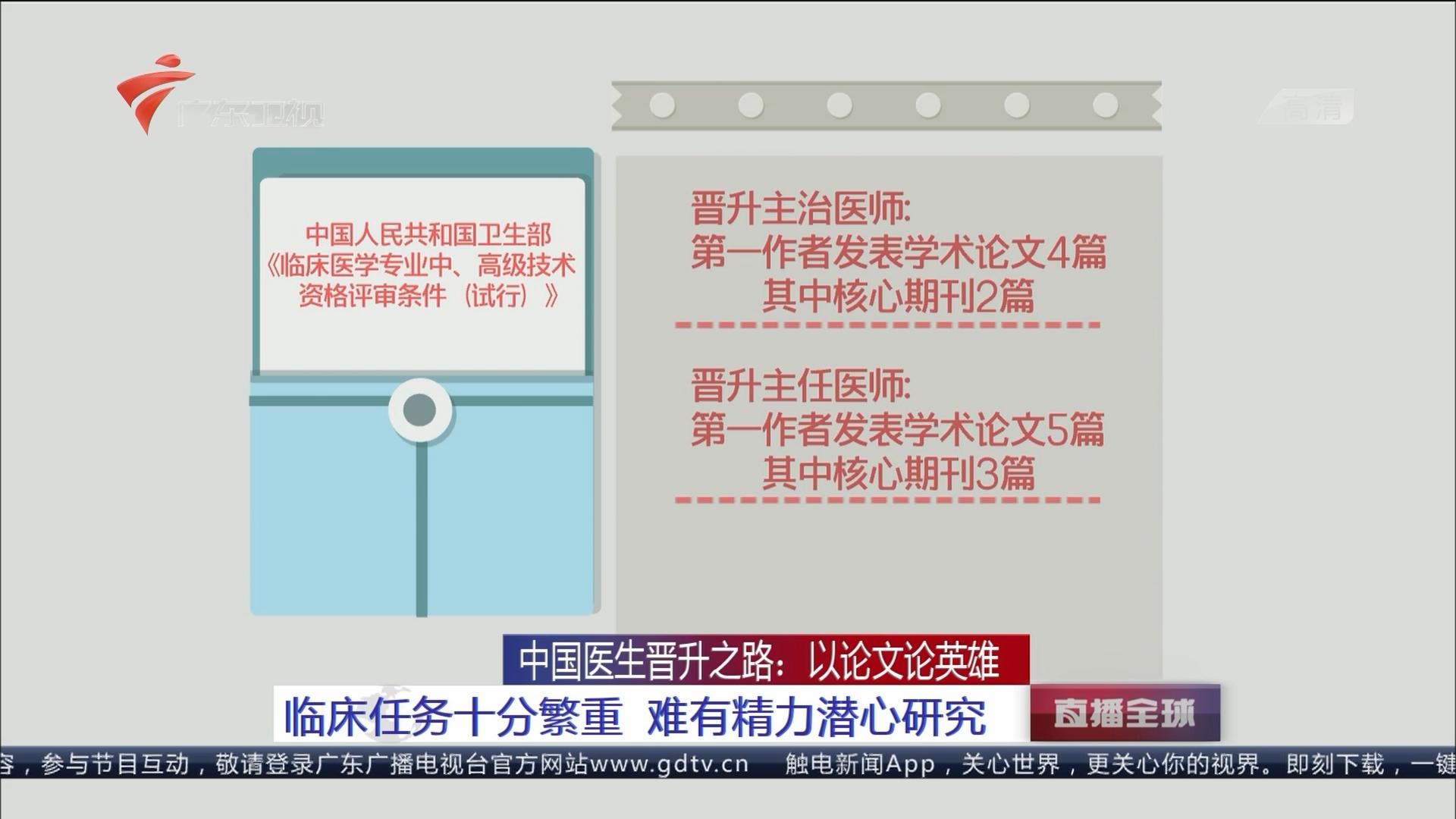 中国医生晋升之路:以论文轮英雄 临床任务十分繁重 难有精力潜心研究