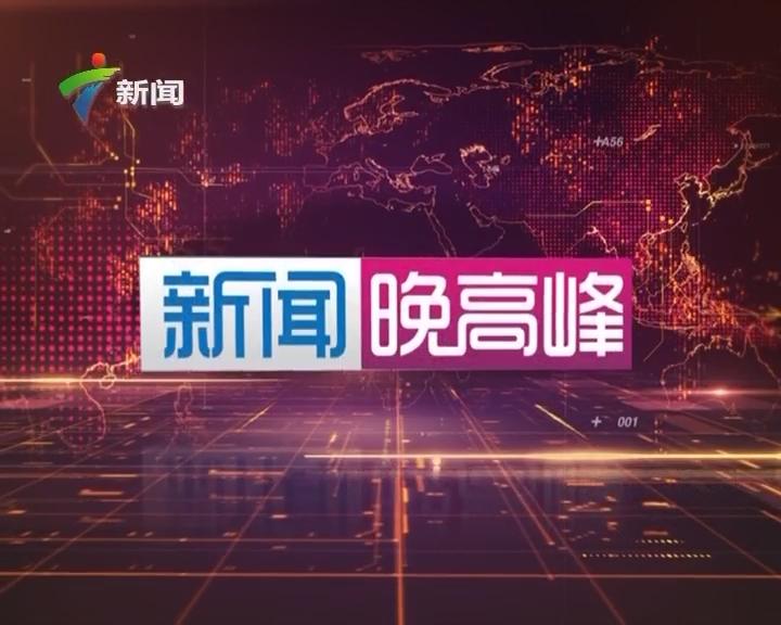20170420《新闻晚高峰》南方日报:坚持中国特色社会主义 牢牢把握正确方向