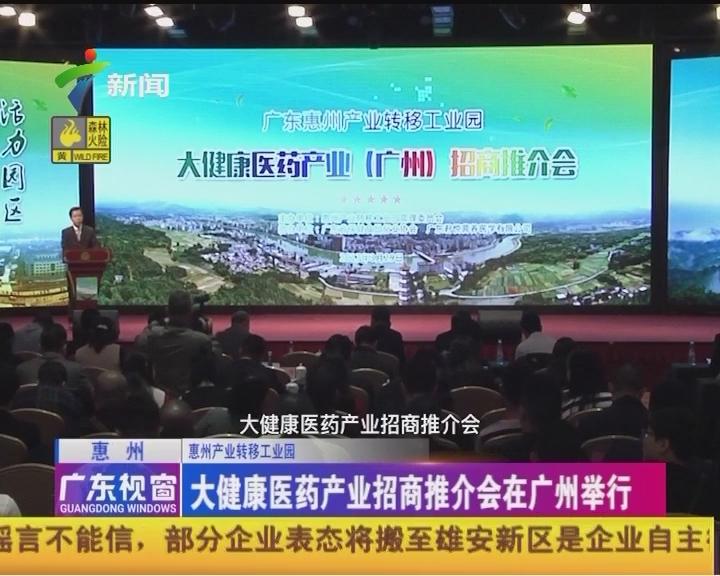 惠州:惠州产业转移工业园 大健康医药产业招商推介会在广州举行