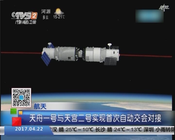 航天:天舟一号与天宫二号实现首次自动交会对接