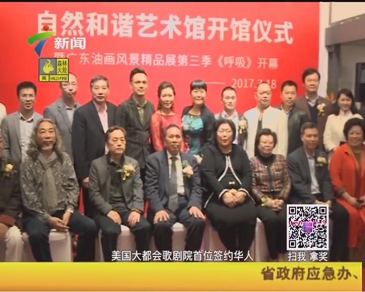 广州:自然和谐艺术馆开馆 暨礼赞自然风景油画研究会精品展