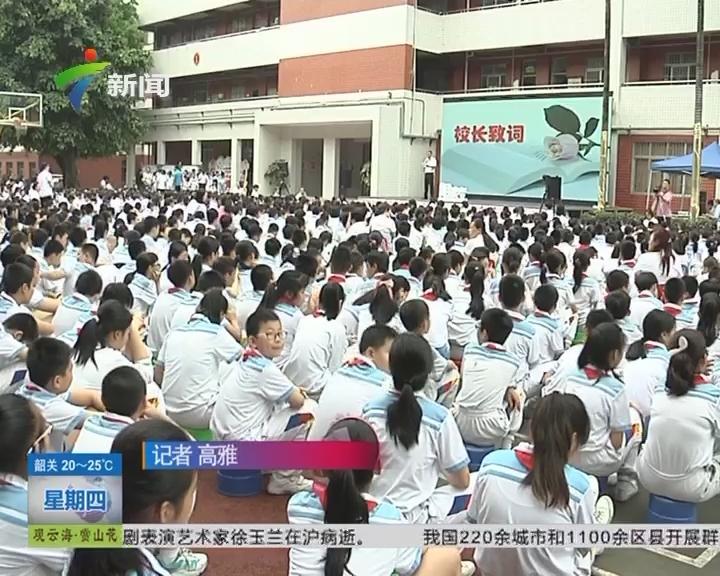世界读书日:广州流花路小学举行读书节活动