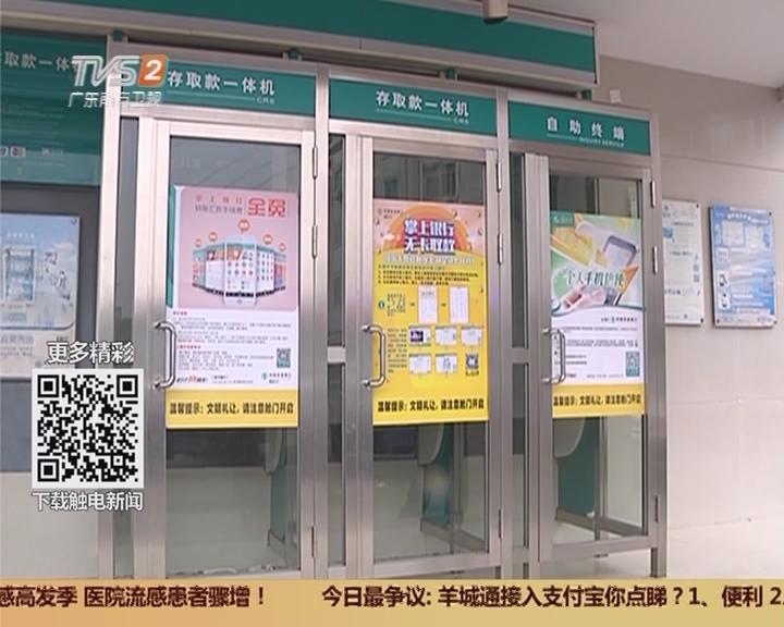 """顺德:ATM会""""吐钱""""?天掉""""馅饼""""不要捡"""