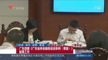 广东部署《广东省养老服务促进条例(草案)》起草工作
