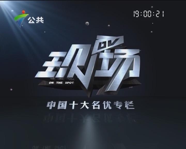 20170420《DV现场》惠州一学生到东莞春游 不幸发生意外