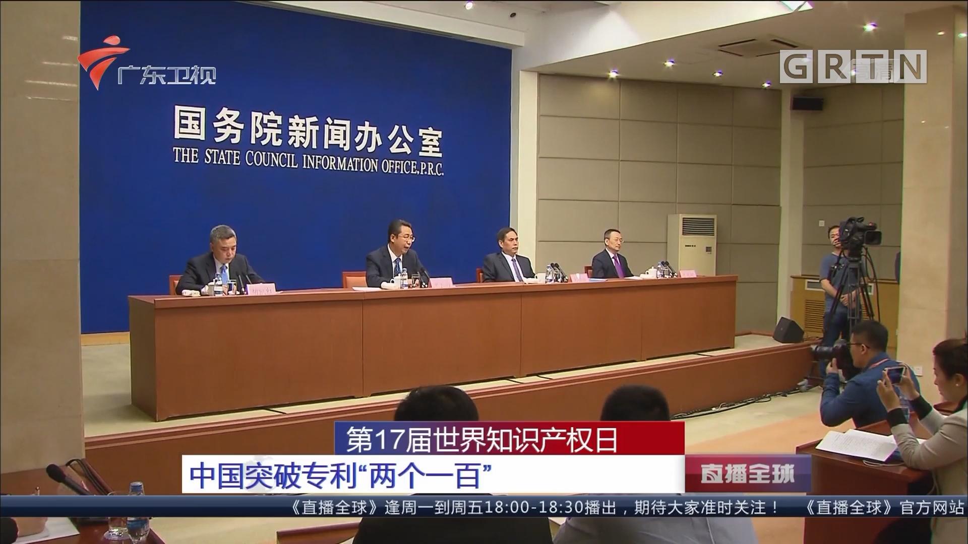 """第17届世界知识产权日 中国突破专利""""两个一百"""""""