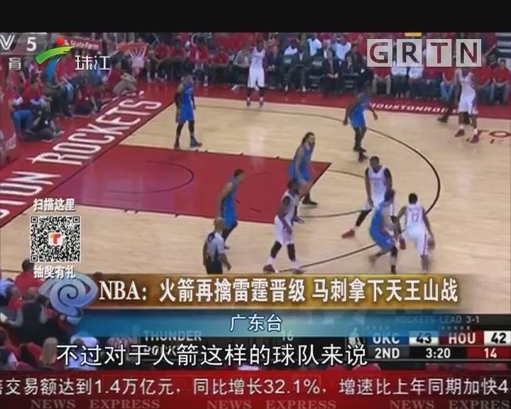 NBA:火箭再擒雷霆晋级 马刺拿下天王山战
