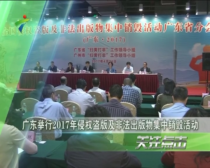 广东举行2017年侵权盗版及非法出版物集中销毁活动