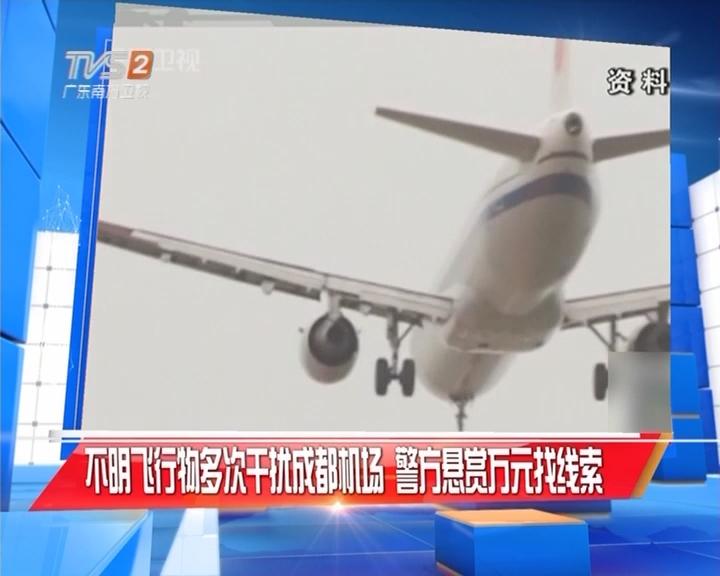 不明飞行物多次干扰成都机场 警方悬赏万元找线索