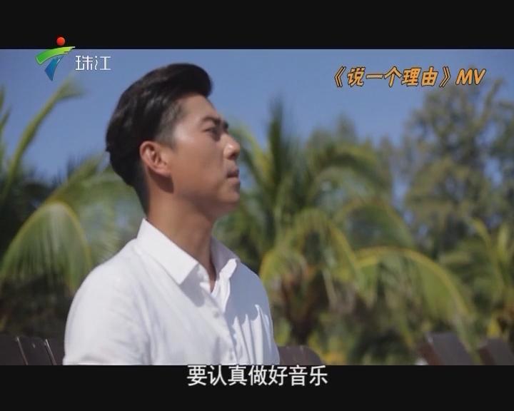 靓仔主持杨森——玩埋跨界做歌手(下)