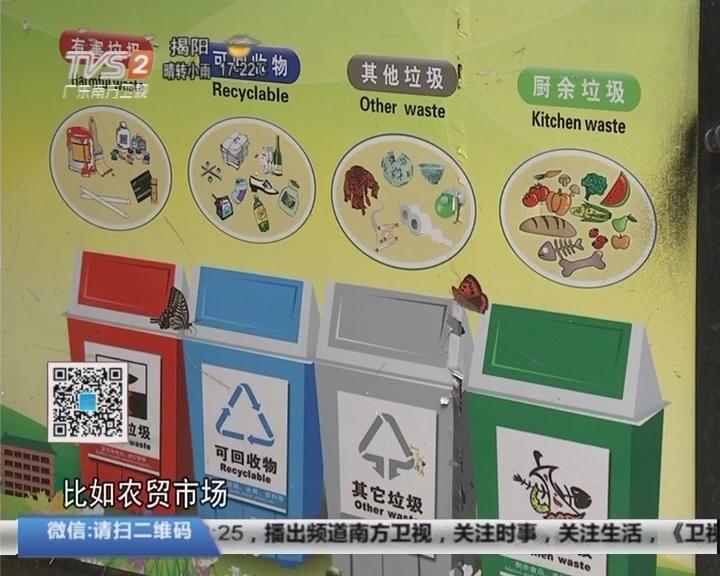 广州:世界地球日恰逢垃圾分类全民行动日