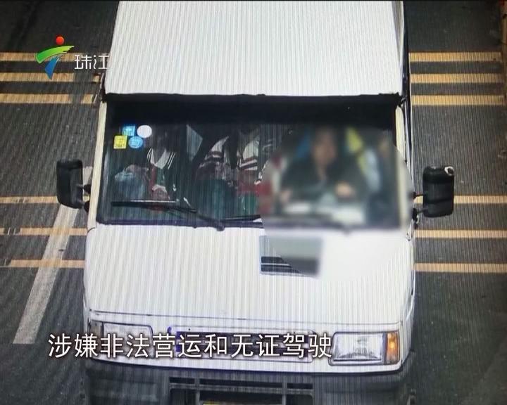 韶关:报废车还套牌 竟化身校车上路