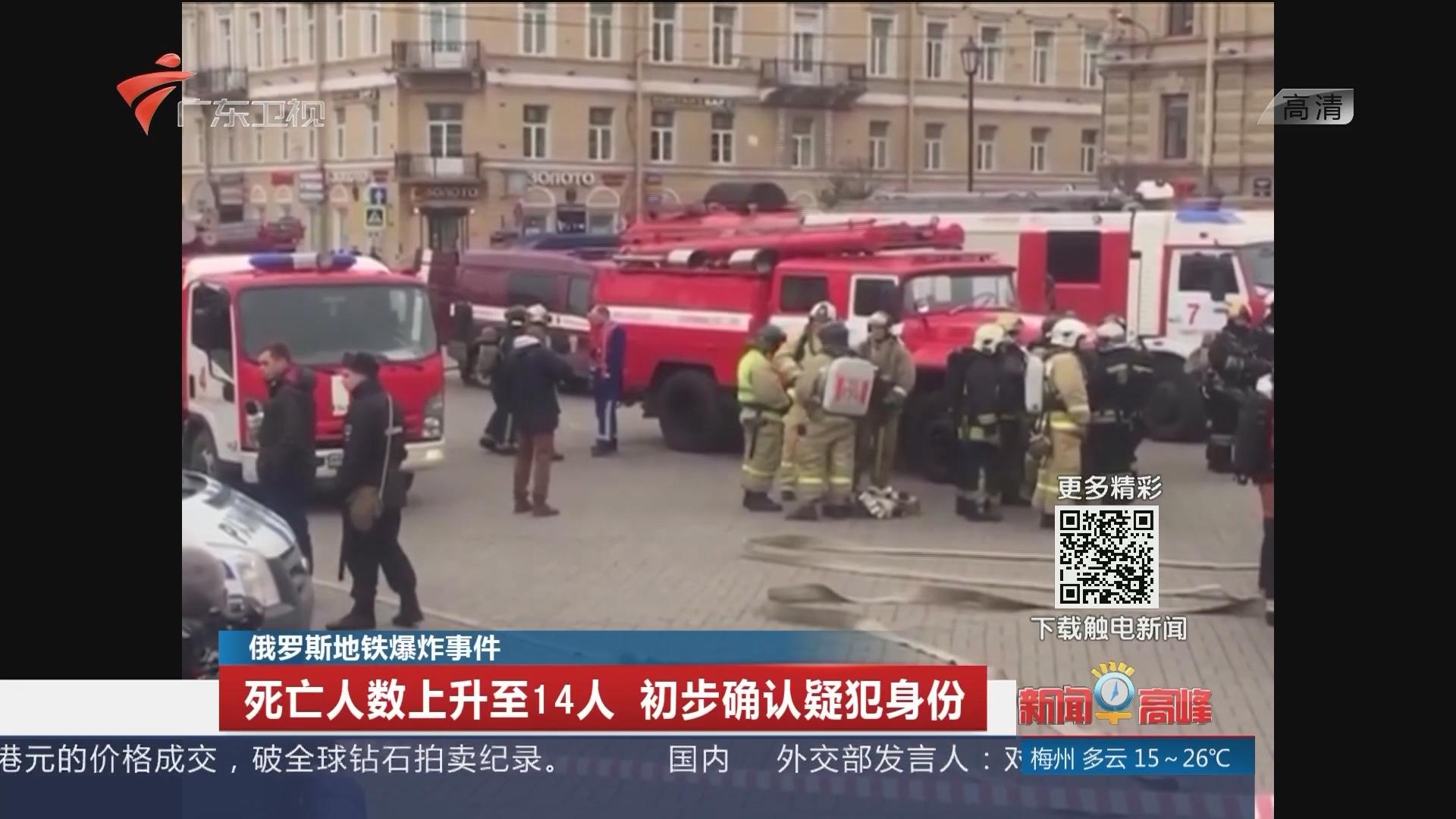 俄罗斯地铁爆炸事件:死亡人数上升至14人 初步确认疑犯身份