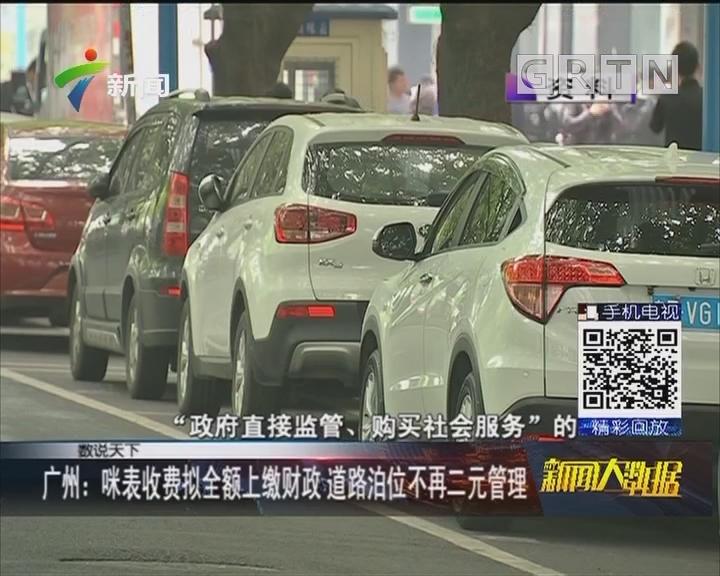 广州:咪表收费拟全额上缴财政 道路泊位不再二元管理